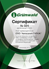 Сертификат Grunwald 2014