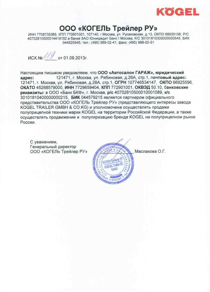 Сертификат Kogel