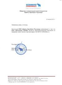 Сертификат Schmitz