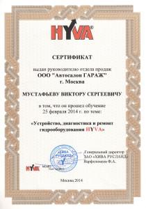 hyva-sertificate
