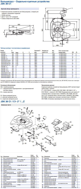 SSU-JOST-JSK-38-C1-ttx