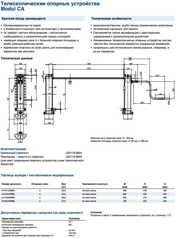 oporniye-ustroystva-JOST-modul-ca-ttx